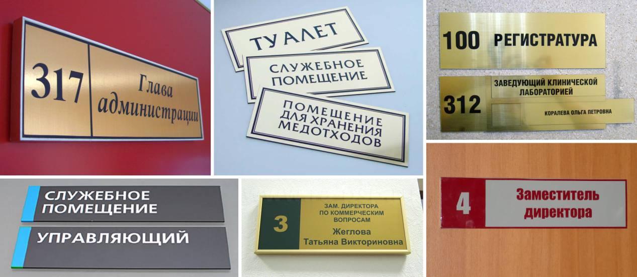 фабрика рекламы изготовит офисные таблички в ростове