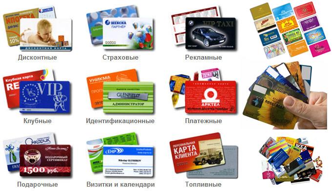 Изготовление пластиковых карт в Ростове-на-Дону