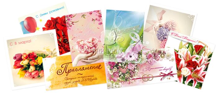 Печать открыток и приглашений в ростове-на-дону
