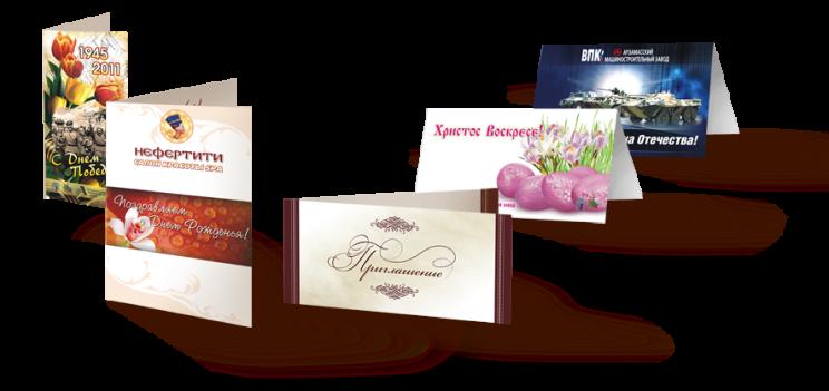 Печать открыток и приглашений