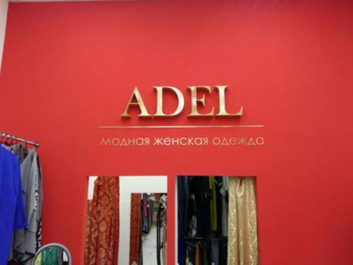 """Магазин одежды """"ADEL"""""""