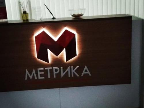 """Вывеска """"Метрика"""""""