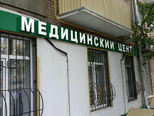 apteka-meditsinskiy-centr