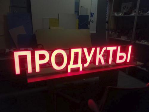 viveska-produkti